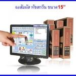 รหัส: MTS003 จอภาพสัมผัส หน้าจอทัชสกรีน ขนาด15นิ้ว(Monitor Touch Screen LCD) Monitor Touch Screen Display POS LCD15″ ยี่ห้อ Anex รุ่น MTS-15