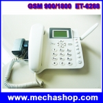 เครื่องแปลงสัญญาณโทรศัพท์มือถือ เครื่องแปลงโทรศัพท์มือถือ เป็นเครื่องโทรศัพท์บ้าน GSM Fixed Wireless Terminal ET-6288
