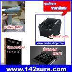 LPK010 Low Cost POS Package ชุดอุปกรณ์ขายหน้าร้าน ชุดที่10 (พร้อมซอฟต์แวร์ โปรแกรมหน้าร้าน POSmaster)