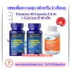 เซ็ตเพิ่มความสูง 2 = Puritan Tri Amino Acid 60 เม็ด 2 ขวด + Calcium-D 60 เม็ด 1 ขวด (สำหรับ 2 เดือน)