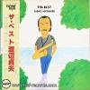 Sadao Watanabe - The Best 1981_2 LP