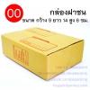 กล่องไปรษณีย์ 00 (กว้าง 11 ยาว 17 สูง 6 เซน)