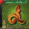 CD เพลงพระราชนิพนธ์ ร.๙ เดอะ แชงการี-ล่า ชุดที่ 9 new ( บรรเลง )