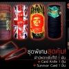 Special Set II : ผ้าบัฟ 1 + Card Knife 1 + Survival Card 1 (ผ้าบัฟ ลายใดก็ได้ใน HeadwearHub.com)