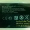 แบตเตอรี่ โนเกีย XL (Nokia) BN-02