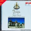 CD ใกล้รุ่ง Near Dawn - BSO , M'L'Usni Pramoj Conductor + EMS 50