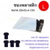 ซองไปรษณีย์พลาสติก เบอร์ L:28*42 cm 150฿/แพ็ค (เฉลี่ยใบล่ะ 3 บาท)