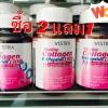 Vistra Marine Collagen TriPeptide 1300 mg 50 เม็ด (แพ็ค 2 ขวด) แถมฟรี 20 เม็ด อีก 1 ขวด