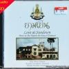 CD ยามเย็น Love at Sundown - Billy Pierce Quintet ,BSO , Micheal Rendish Conductor + EMS 50