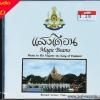 CD แสงเดือน Magic Beams - Bernard Summer Piana + EMS 50