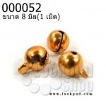 ลูกปัดกระดิ่งพม่า สีทองแดง 8 มิล (1ชิ้น)