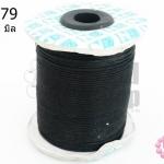 เชือกคอตต้อน สีดำ 1.0 มิล (1ม้วน/100หลา)