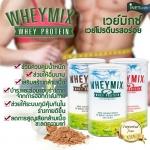 Whey Mix Protein (เวย์ มิกซ์ เวย์โปรตีน) เวย์โปรตีนรสอร่อย คุณภาพสูง จาก USA