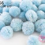 ปอมปอมไหมพรม สีฟ้าพาลเทล 3 ซม. (100 ลูก)