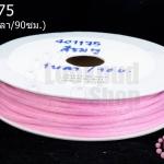 เชือกหางหนู สีชมพู 3มิล(1หลา/90ซม.)