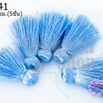 พู่ไหมเทียม สีฟ้า 2.5 ซ.ม(5ชิ้น)