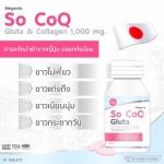 So CoQ Gluta Collagen : โซ โคคิว กลูต้า คอลลาเจน