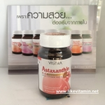 Vistra Astaxanthin Plus Vitamin E 6 mg 30 เม็ด