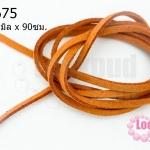 หนังแบนชามุด สีน้ำตาลอมส้ม 3มิลX90ซม.(1เส้น)