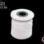 เชือกค๊อตต้อนเคลือบ สีขาว 0.5มิล (1ม้วน/100หลา)