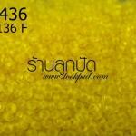 ลูกปัด Miyuki สีเหลืองใส รหัส 136F