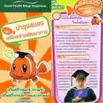 Biogrow Orange Flavour Fish Oil 60 Capsules น้ำมันปลาสำหรับเด็กเม็ดเคี้ยวรสส้ม หอมอร่อย นำเข้าจากออสเตรเลีย