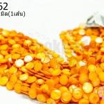 เปลือกหอย กลมแบน สีส้ม 12มิล (1เส้น)