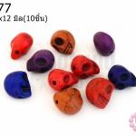 หินแฟนซี หัวกระโหลก คละสี 10x12มิล(10ชิ้น)
