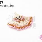 ตัวแต่งลูกปัดมิยูกิ สีครีม-สีทองสอดไส้-สีชมพู 5.5X6 ซม. (1ชิ้น)