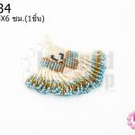ตัวแต่งลูกปัดมิยูกิ สีครีม-สีทองสอดไส้-สีฟ้าสอดไส้ 5.5X6 ซม. (1ชิ้น)