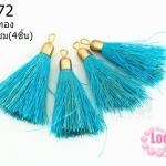 พู่สั้น สีฟ้าแซมทอง 4.5ซม (4ชิ้น)