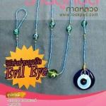 DiY idea 8 : ม่านลูกปัดดวงตาเทพเจ้า Evil Eye Beaded Curtain (1ชุด)