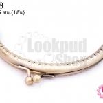 ปากกระเป๋าปิ๊กแป๊ก ทรงโค้ง มีรู สีทองเหลือง 12.5 ซ.ม (1อัน)