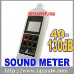 SOU005 เครื่องวัดความดังเสียง NEW Accurate Digital Sound Pressure Level Meter Decibel