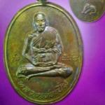 เหรียญรูปไข่หลังเสือรุ่นแรก เนื้อวะ ปี ๒๕๑๙