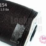 เชือกค๊อตต้อน สีดำ 1.5มิล(1ม้วน)(100หลา)