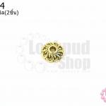 ฝาครอบลายดอก สีทองเหลือง 10มิล (2ชิ้น)
