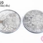 เหรียญจีน 12 ราศี สีเงิน ปีเถาะ(กระต่าย) 38มิล(1ชิ้น)