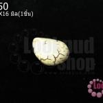 หินฮาวไลท์ หยดน้ำ 12X16มิล(1ชิ้น)