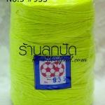 เชือกเทียนตราลูกบอลสีเขียวสะท้อนแสง ม้วนละ 170 บาท 600 หลา (935)