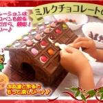 meiji ชุดบ้านช็อกโกแลต