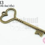 จี้ทองเหลือง กุญแจ 19X46มิล (1ชิ้น)