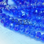 คริสตัลจีนทรงซาลาเปาสีน้ำเงิน ขนาด 10 มิล เส้นละ 150 บาท ลดเหลือเส้นละ 120 บาท ยาว 22 นิ้ว มี 72 เม็ด