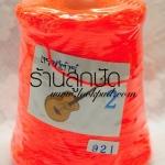 เชือกเทียนตรากีต้าร์สีส้มแสด ม้วนละ 170 บาท 600 หลา (921)