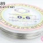 ลวดดัด สีเงิน เบอร์ 0.6 ยาว 6 หลา (1ม้วน)