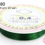 ลวดดัด สีเขียวเข้ม เบอร์ 0.4 ยาว 10 หลา(1ม้วน)