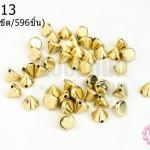 หมุดแหลม สีทองเหลืองอ่อน 8มิล(1ขีด/596ชิ้น)