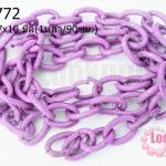 โซ่ห่วง สีม่วง(ชุบ) 7X10มิล (1หลา/90ซม.)