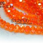 คริสตัลจีนทรงซาลาเปาสีส้ม ขนาด 10 มิล เส้นละ 150 บาท ลดเหลือเส้นละ 120 บาท ยาว 22 นิ้ว มี 72 เม็ด