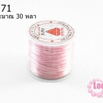 เอ็นยืด สีชมพูอ่อน ม้วนใหญ่ (1ม้วน/30หลา)